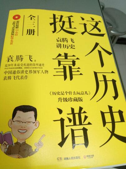 这个历史挺靠谱:袁腾飞讲历史 套装全3册 升级珍藏版 晒单图