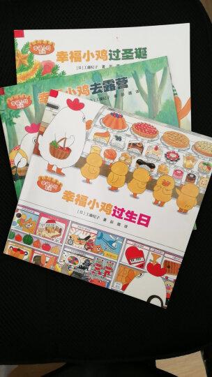 幸福小鸡系列(套装全5册) 晒单图