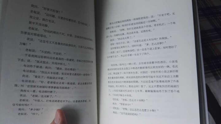 一座城池 韩寒 2014新版 城市 小说 现代文学 热门书籍 果麦图书 官方正版 现货  晒单图