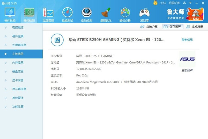 华硕(ASUS)ROG STRIX B250H GAMING 主板(Intel B250/LGA 1151) 晒单图