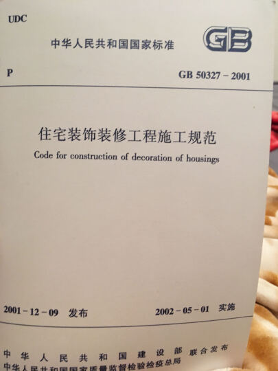 GB 50327-2001住宅装饰装修工程施工规范 晒单图