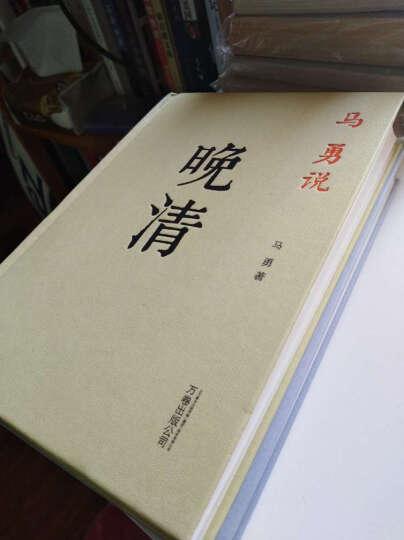 马勇说史系列:马勇说晚清+马勇说民国(套装共2册) 晒单图