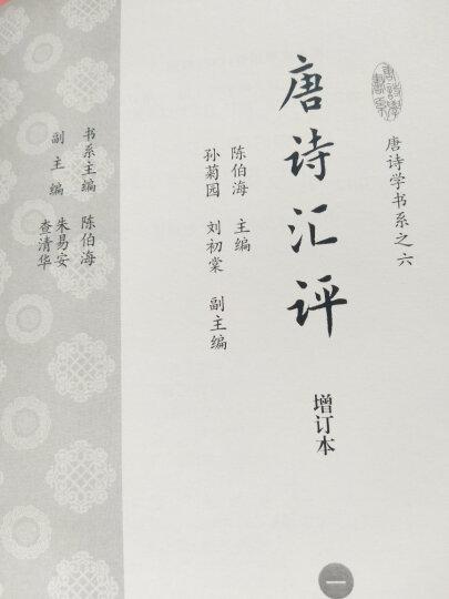 唐诗学书系之六:唐诗汇评(增订本 套装1-6册) 晒单图