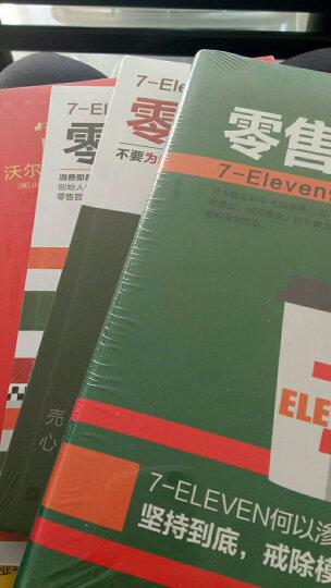 零售哲学系列7-Eleven便利店创始零售的本质+零售心理战+零售的哲学+富甲美国 共4册 晒单图