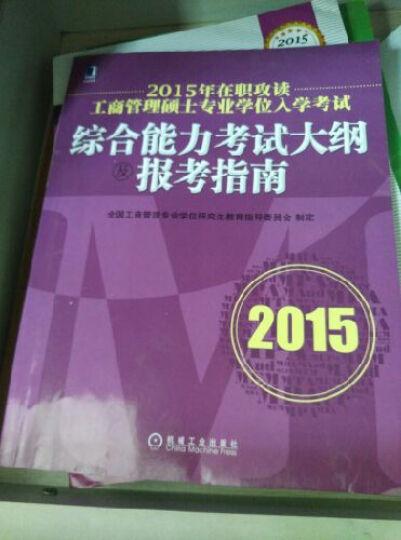 2015年在职攻读工商管理硕士专业学位入学考试综合能力考试大纲及报考指南 晒单图