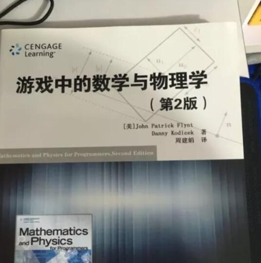 游戏中的数学与物理学(第2版) 晒单图