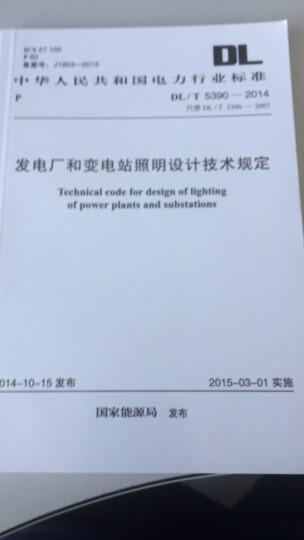 中华人民共和国电力行业标准(DL/T 5390-2014):发电厂和变电站照明设计技术规定 晒单图