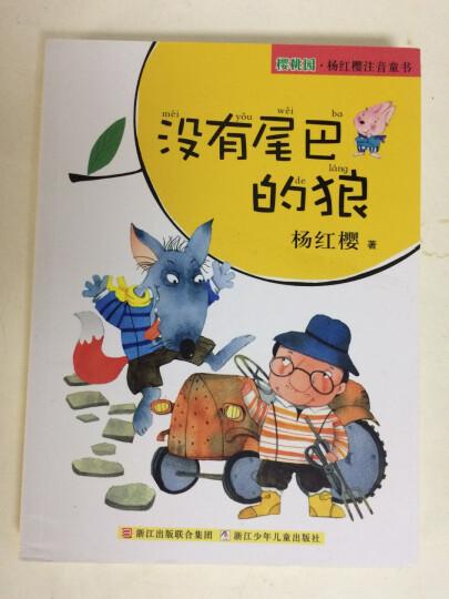 樱桃园·杨红樱注音童书:没有尾巴的狼(注音版) 晒单图