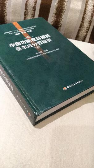 中国功能食品原料基本成分数据表(精) 晒单图