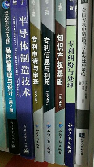 知识产权基础(第2版)(中级本) 晒单图