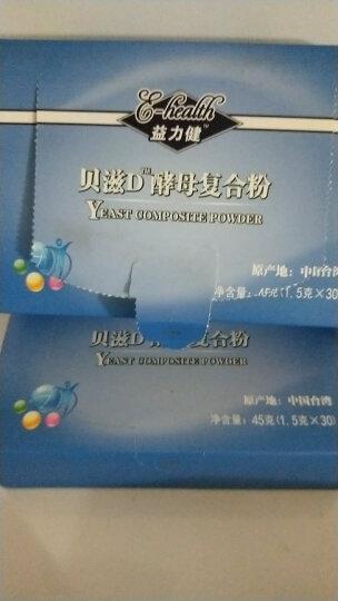 益力健(E-HEALTH)贝滋D酵母复合粉(台湾进口) 1.5克*30袋装 晒单图