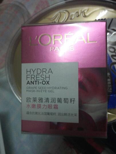 欧莱雅(LOREAL)清润葡萄籽 水嫩膜力眼霜15ml (女士眼霜 滋润眼周肌肤 补水保湿 营养肌肤 去除黑眼圈) 晒单图