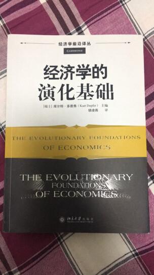 经济学的演化基础 晒单图