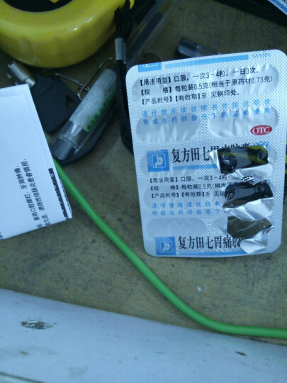 三金 复方田七胃痛胶囊 0.5g*10s*2板(胃药) 晒单图