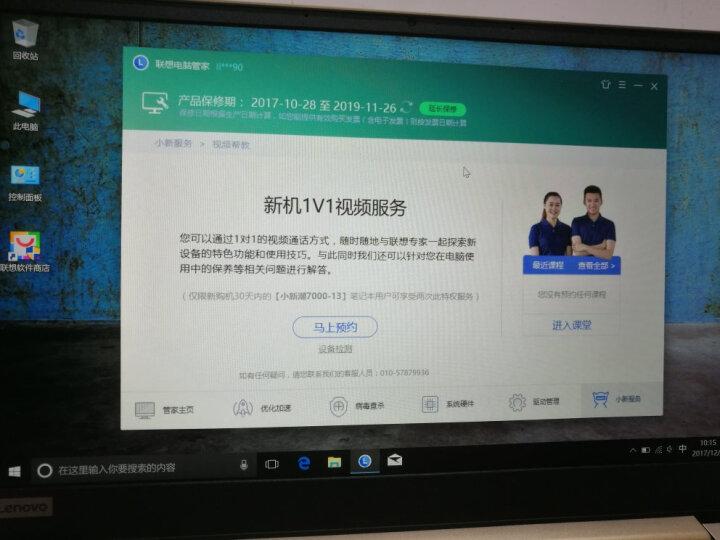 联想(Lenovo)小新潮7000 13.3英寸超轻薄窄边框笔记本电脑(i7-8550U 8G 256G SSD MX150 正版Office )火花金 晒单图