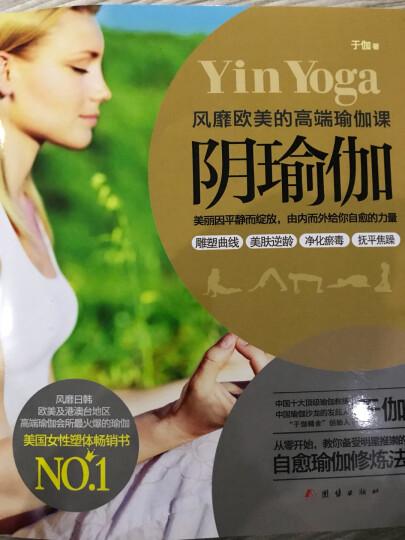 阴瑜伽 风靡欧美的高端瑜伽课 晒单图