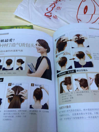 手笨也能学会的化妆发型全图解 晒单图