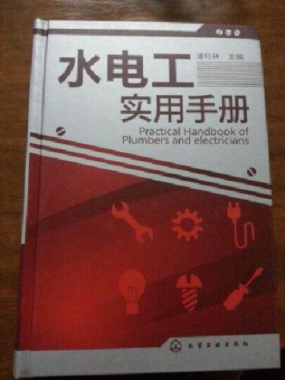 水电工实用手册 潘旺林主编 科技 书籍 晒单图