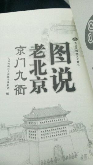 图说老北京:京门九衢 晒单图