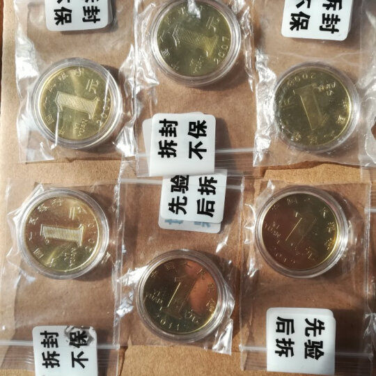 金永恒 2003-2014年 第一轮十二生肖流通纪念币大全套 十二生肖纪念币大全套 原卷 2013年蛇年纪念币单枚 晒单图