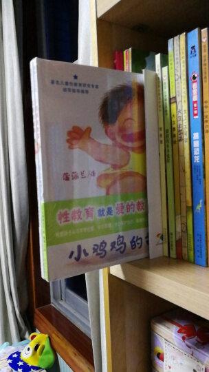 爸妈怎么有了我+乳房的故事+小鸡鸡的故事(精)(共3册)儿童性教育启蒙绘本 晒单图