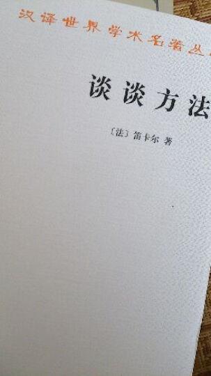 谈谈方法/汉译世界学术名著丛书 晒单图