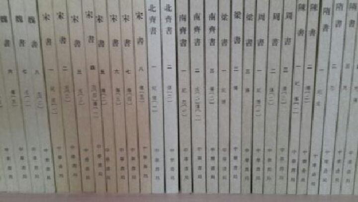 宋书(繁体竖排版)(套装共8册) 晒单图