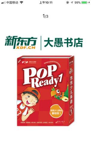 【新东方旗舰】【点读书】POP Ready 1 泡泡少儿英语基础级1点读版 新包装新东方英语 晒单图