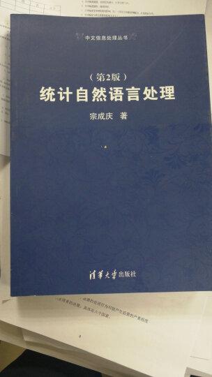 中文信息处理丛书:统计自然语言处理(第2版) 晒单图