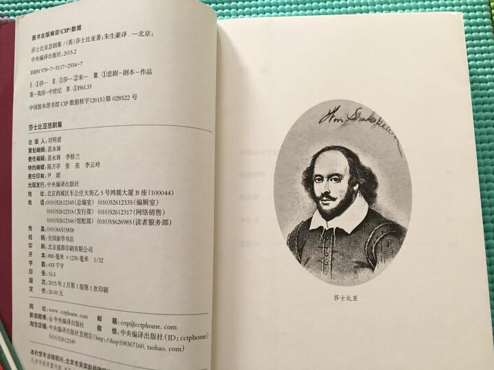 世界名著典藏:莎士比亚悲剧集 晒单图