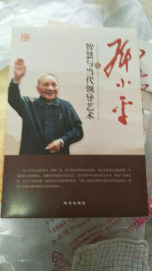 邓小平的智慧与当代领导艺术 晒单图
