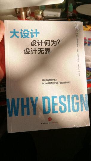 大设计:设计何为?设计无界 晒单图