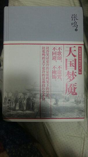 张鸣重说中国近代史:天国梦魇 晒单图