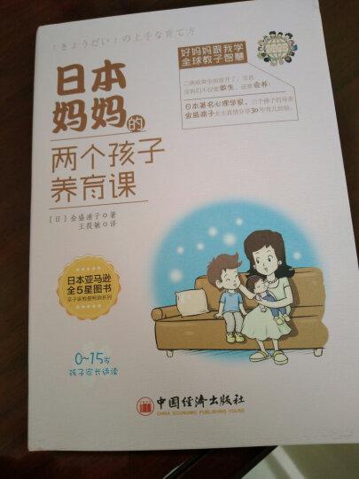 好妈妈跟我学(套装全6册)/全球教子智慧丛书之日本妈妈系列 晒单图