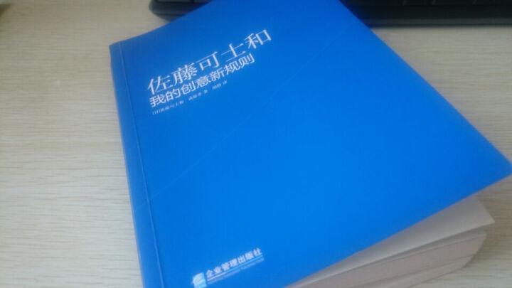 佐藤可士和的超整理术+我的创意新规则+经营术+ 把创意经营成生意【共4册】佐藤可士和  晒单图