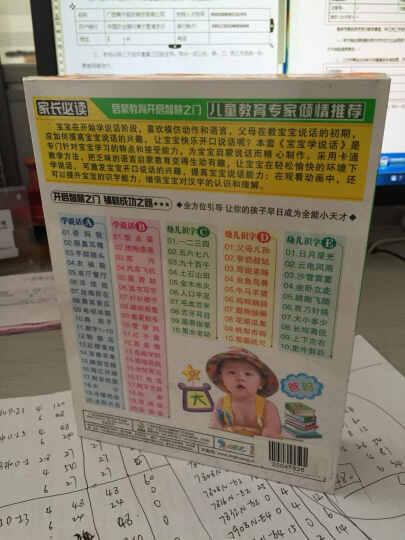 小魔方系列:宝宝学说话(5DVD) 晒单图