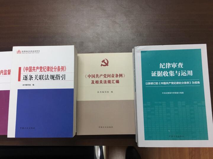 《中国共产党问责条例》及相关法规汇编 晒单图