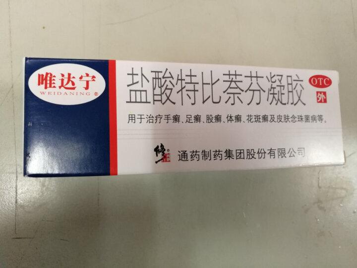 修正唯达宁盐酸特比萘芬凝胶10g/盒 jm3 一盒装 晒单图