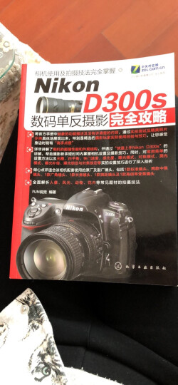 Nikon D300s 数码单反摄影完全攻略 晒单图