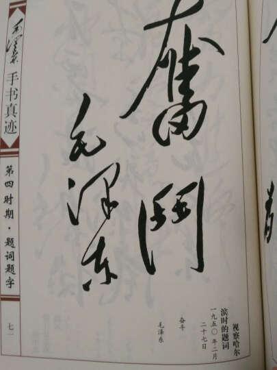 毛泽东手书真迹:题词题字卷 晒单图