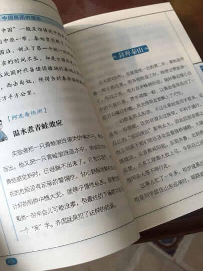 MBOOK随身读:秦朝那些事儿 晒单图