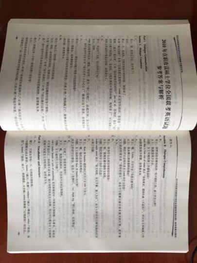 2015在职联考 英语历年试题精解及模拟试卷(第11版) 晒单图