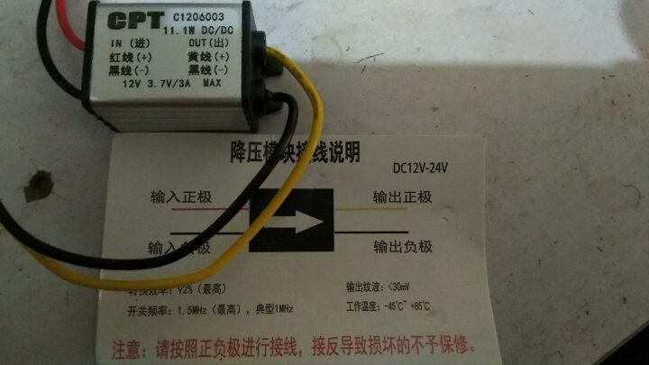 WUPP 12V转5V12V转3.3V3.7V4.2V6V9V电源转换器直流降压模块 降压塑料壳输出6V 3A 晒单图