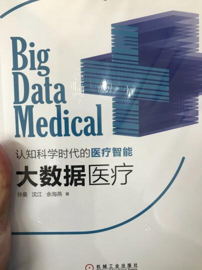 大数据医疗 晒单图