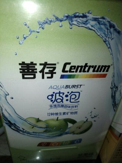 善存(Centrum)多维泡腾固体饮料 10袋装 苹果味 晒单图