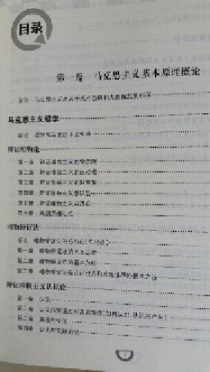 新东方在线网络课程官方指定配套教材·世纪云图:考研政治官方指南(2016年) 晒单图