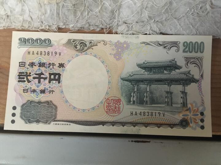 中藏天下 外国钱币 亚洲  日本纸币 2000年千禧年纪念钞 2000日元  Y-475 已退出流通 晒单图