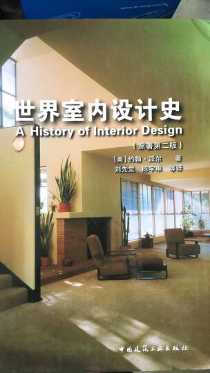 世界室内设计史(原著第2版) 晒单图