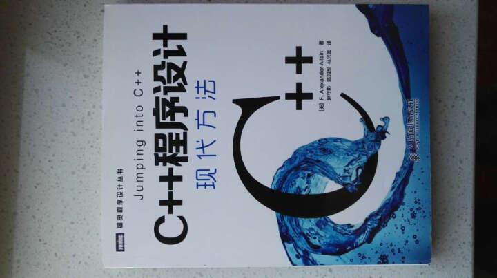 图灵程序设计丛书·C++程序设计:现代方法 晒单图