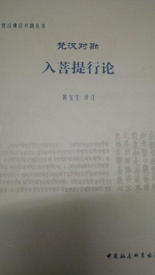 梵汉对勘入菩提行论 晒单图